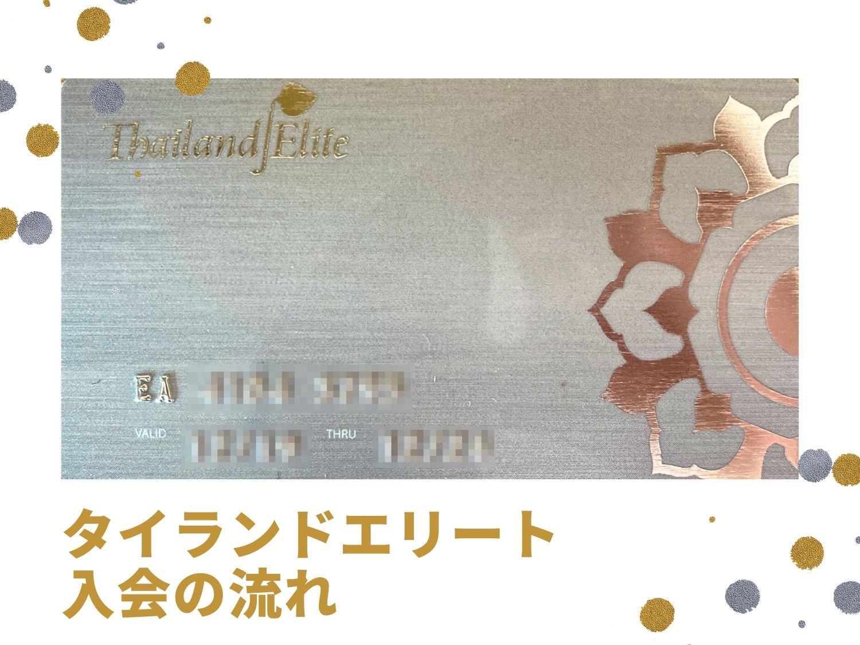 タイランドエリートのメンバーカード