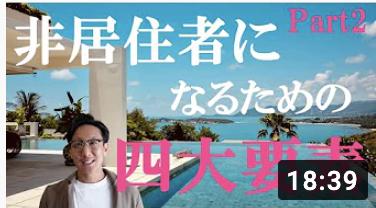 日本の非居住者になるメリット